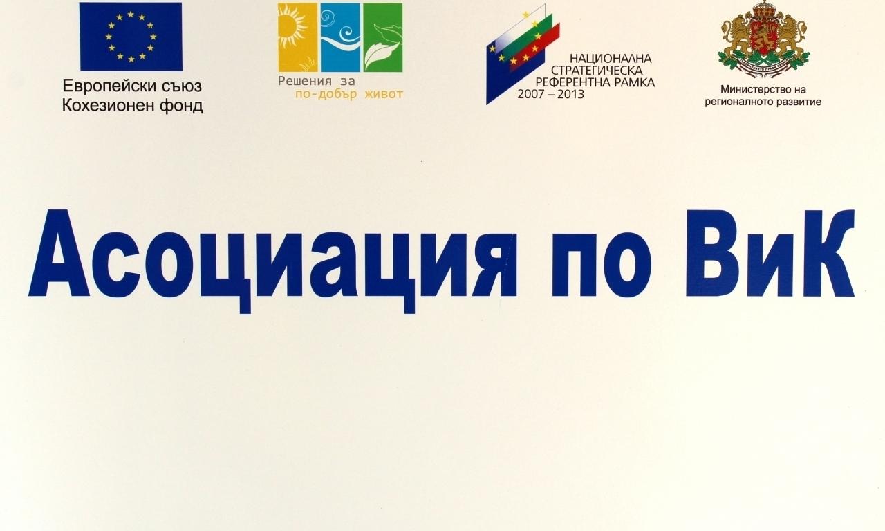Общото събрание на Асоциацията по ВиК в област Видин проведе заседание