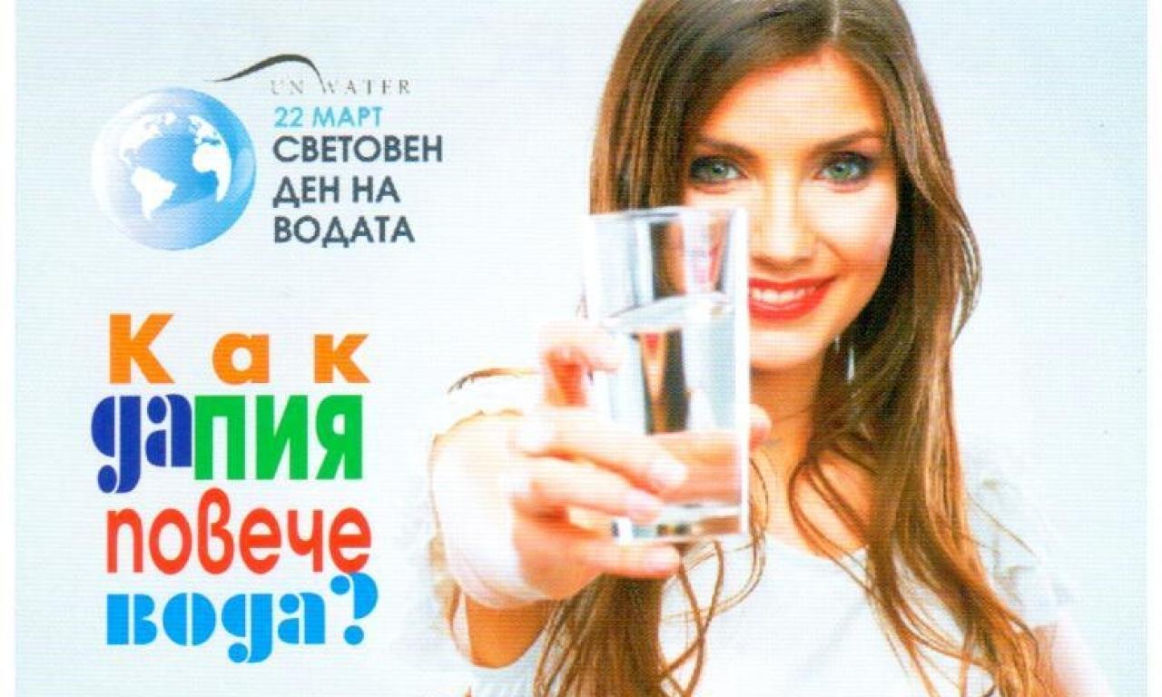 Днес е Световен ден на водата