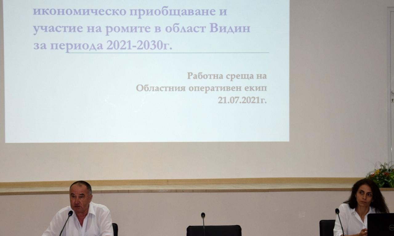 Изготвянето на Стратегия на област Видин за равенство, приобщаване и участие на ромите бе обсъдено в работен формат
